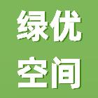 安徽绿优空间装饰设计有限公司